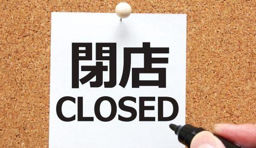 【不況?】ダイコクドラッグ新都心店が閉店