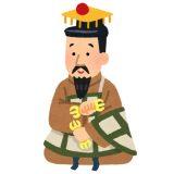 【意見】皇室について