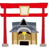 【絶交】縁切り神社