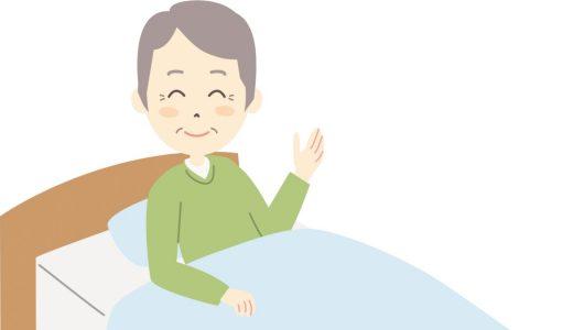 【健康】家族の入院・手術